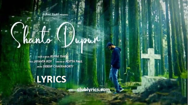 Read more about the article Shanto Dupur Lyrics – Rupak Tiary