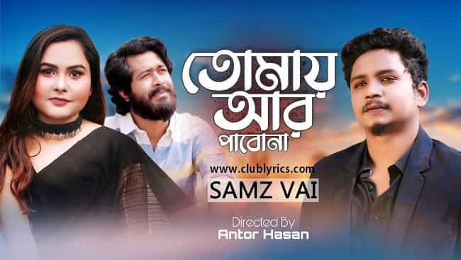 Read more about the article Tomay Ar Pabona Lyrics – Samz Vai | Eid Song 2021