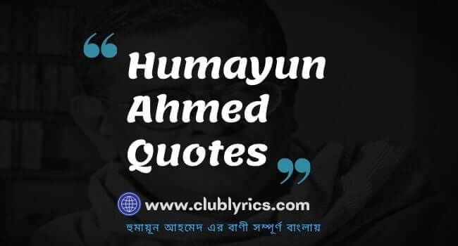 Read more about the article 60 Best Humayun Ahmed Quotes In Bangla