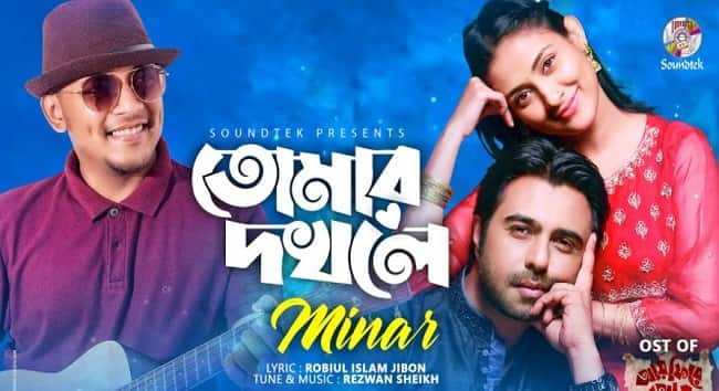 Read more about the article Tomar Dokhole Lyrics By Minar – তোমার দখলে